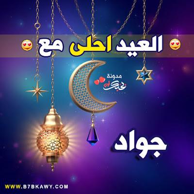 العيد احلى مع جواد