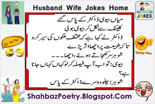 Husband And Wife In Clinic Funny Jokes Urdu