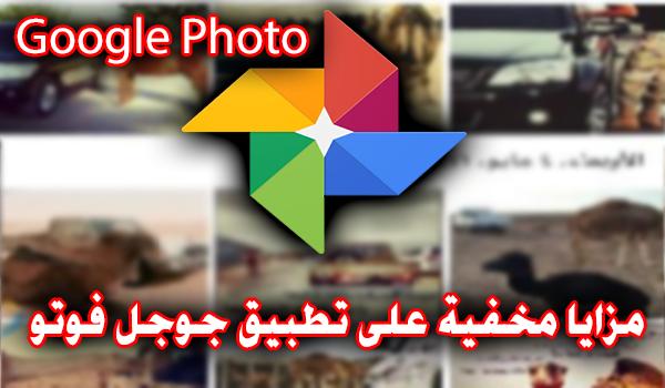 6 مزايا مفيدة في تطبيق Google Photo - جوجل فوتو