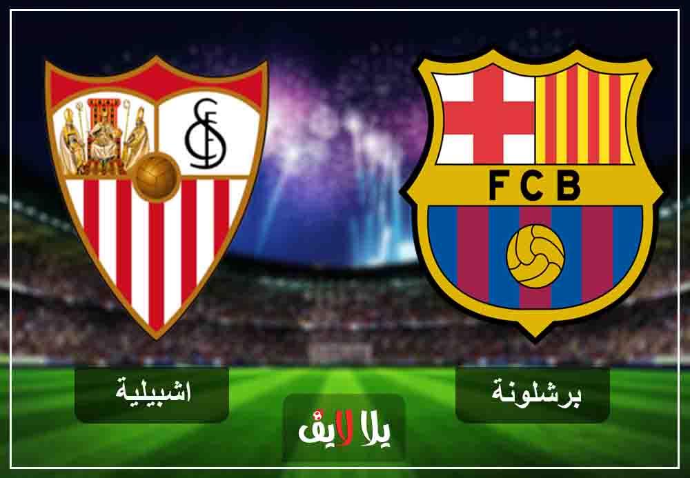 بي ان سبورت مشاهدة مباراة برشلونة وإشبيلية بث مباشر اليوم 30-1-2019 في كأس إسبانيا