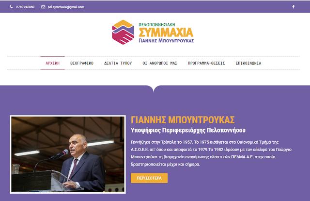 Σε λειτουργία η ιστοσελίδα της  «Πελοποννησιακής Συμμαχίας»