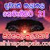 Lagna Palapala Ada Dawase  | ලග්න පලාපල | Sathiye Lagna Palapala 2020 | 2020-11-21