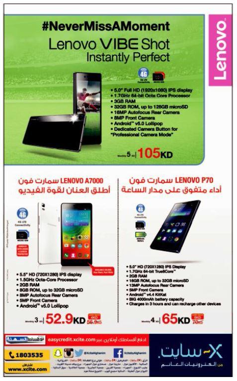 Sale in Kuwait - Tanzilaat News تنزيلات: mobiles