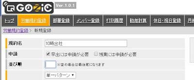 FeliCa/NFC勤怠管理GOZIC 労働規約名入力