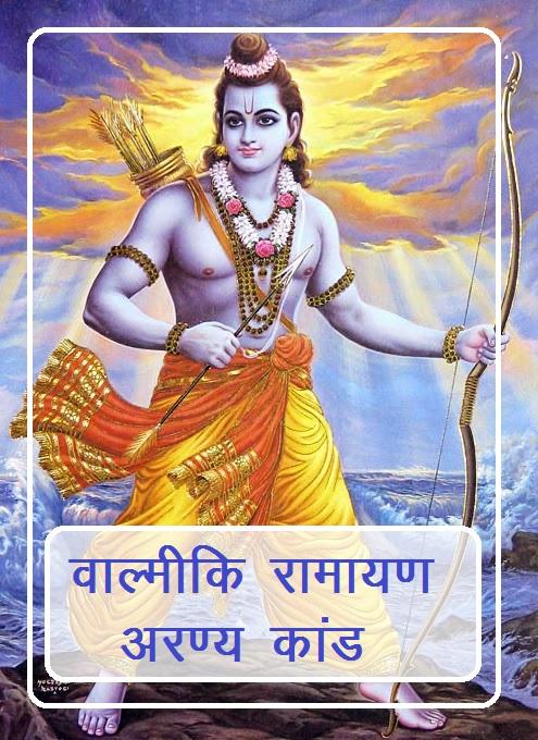 Download Shrimad Valmiki Ramayan Aranya Kanda in hindi pdf