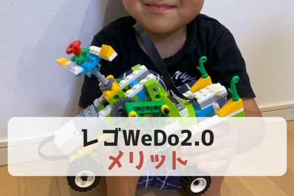 【メリット】レゴWeDo2.0をやってみて感じたよかったところ