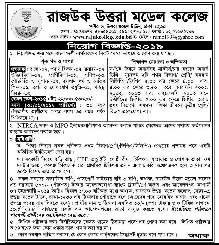 Rajuk Uttara Model College Job Circular 2019