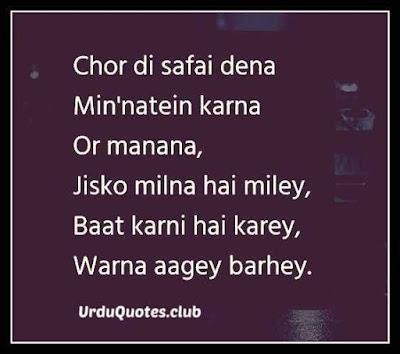 Chor di safae dena minatein karna or manana jisko milna hai milaye baat karni hai karaye warna aagye badhye..
