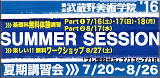 夏期講習会2016
