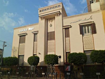 حسابات الادخار, بنك مصر, نظام الجمعيات,