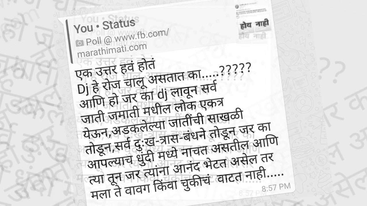 एक उत्तर हवं होतं - कुठेतरी-काहीतरी | Ek Uttar Hava Hota - Kuthetari-Kahitari