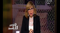 برنامج هنا العاصمه حلقة الثلاثاء 20-12-2016 مع لميس الحديدى