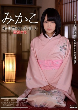 Confinement Girl To Grew Up Without Knowing The Mikako The Outside World [WANZ-316 Mikako Abe]