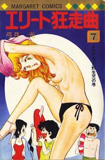 エリート狂走曲 第01-07巻 [Elite Kyousoukyoku vol 01-07]