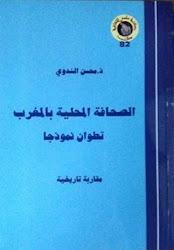 """إصدار جديد للباحث محسن الندوي """" الصحافة المحلية بالمغرب تطوان نموذجا"""""""