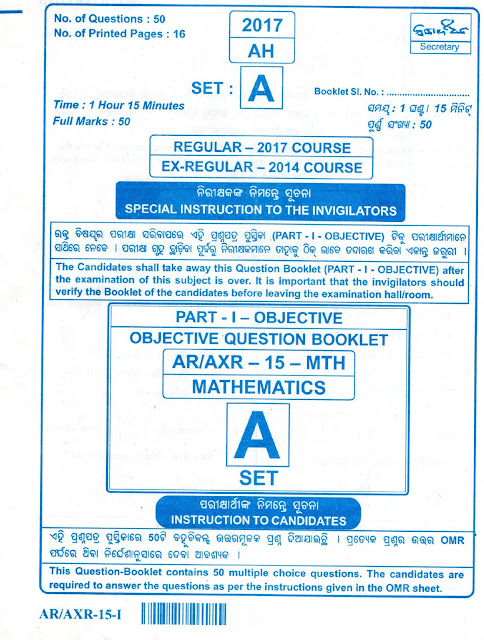 "Download BSE Odisha HSC Exam 2017 ""MTH (Mathematics)"" - Objective Question Paper PDF"