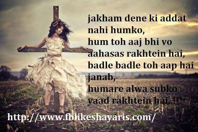 Jakham dene ki addat nahi humko -  { Sad Shayari }