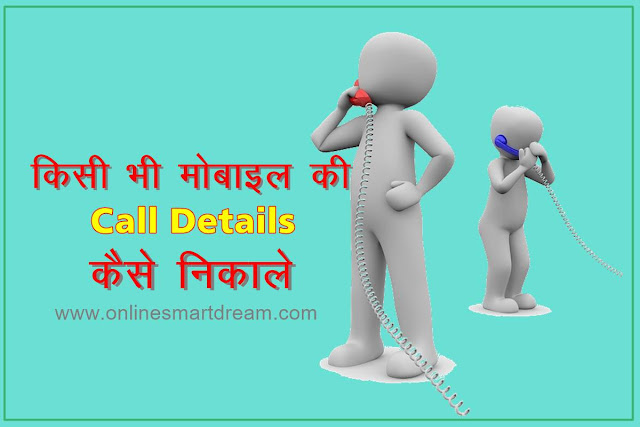 check any prepaid mobile call details