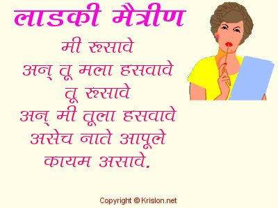 What is the meaning of dating in marathi