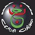 بث مباشر قناة الجزائرية الاولي الأرضية بجودة عالية HD