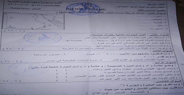امتحان دراسات اجتماعية للصف الرابع الابتدائى الترم الاول محافظة القاهرة 2020
