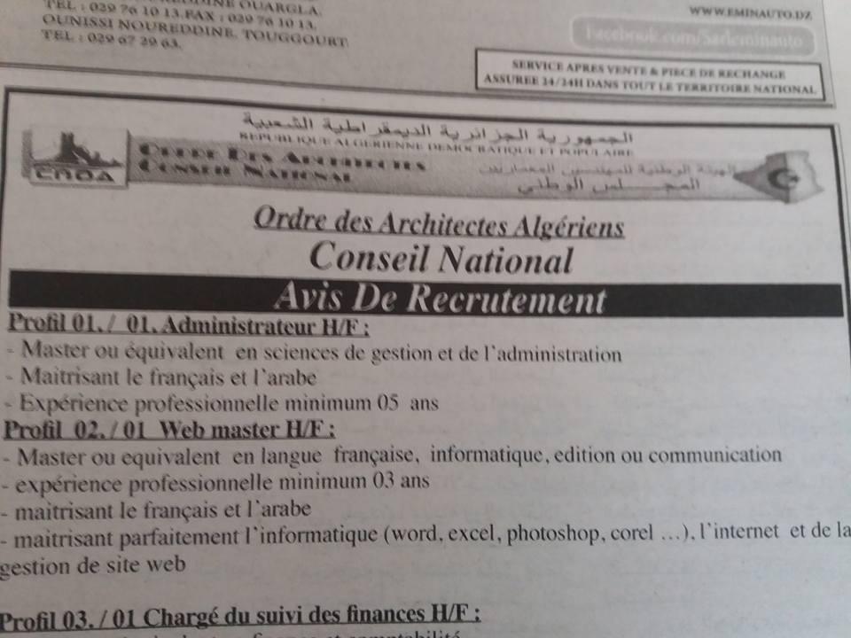 """إعلان توظيف بالهيئة الوطنية للمهندسين المعماريين الجزائريين """"المجلس الوطني"""" جانفي 2016 12670069_948546515199988_3382652231095611384_n"""