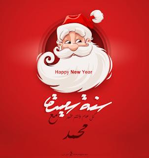 اكتب اسمك على صور بابا نويل 2020 مع محمد