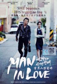 Man in Love (2014)