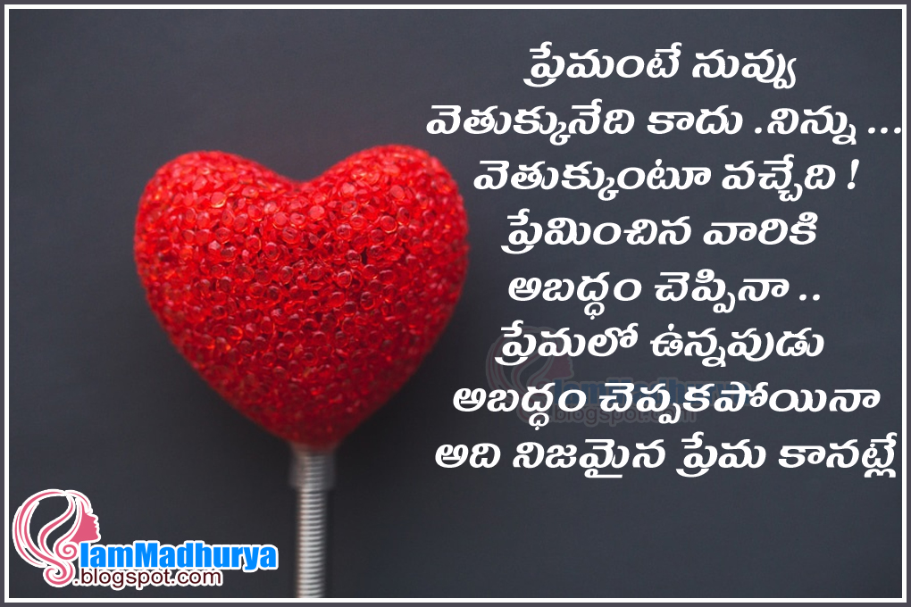 July 60 Madhurya's World Quotes Wishes Greetings Best Telugu Kindness Quotes