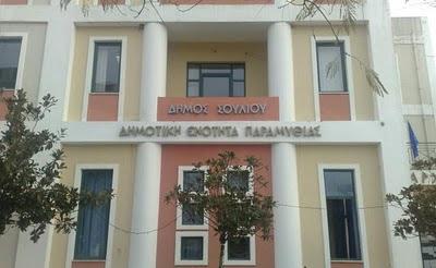 Έκτακτη οικονομική ενίσχυση 120.000€ στον Δήμο Σουλίου
