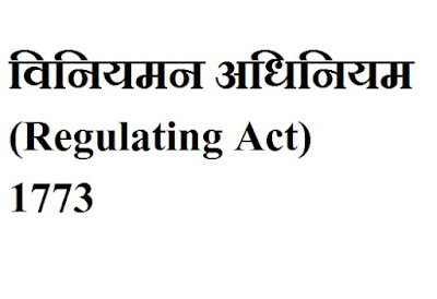 Regulating Act in Hindi
