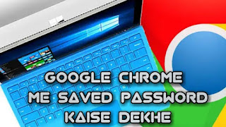 Google-Chrome-Me-Saved-Password-Kaise-Dekhe
