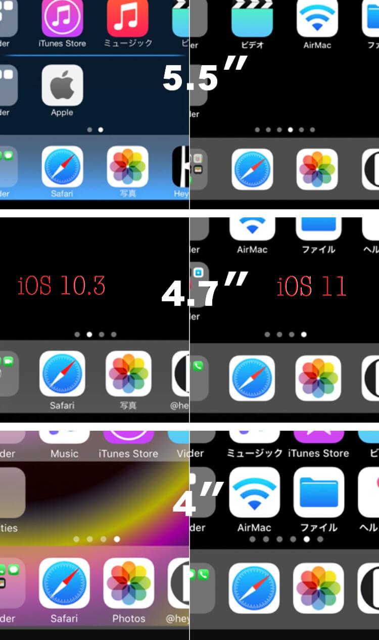Ios 11のホーム画面と壁紙の変更点 不思議なiphone壁紙のブログ