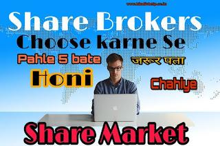 Share-broker-ke-bare-me-5-bate