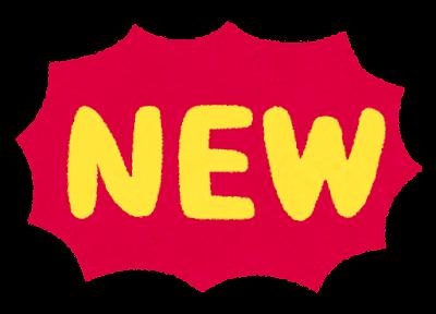 「NEW」のイラスト文字