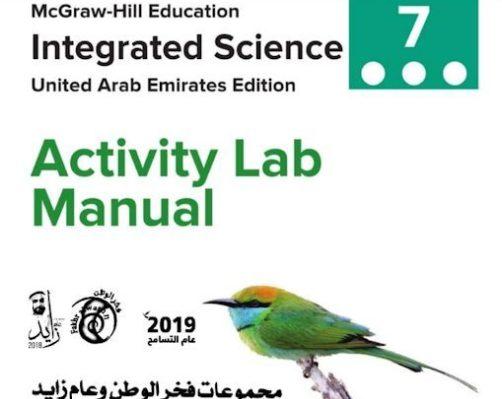 دليل الأنشطة المختبرية علوم منهج إنجليزي