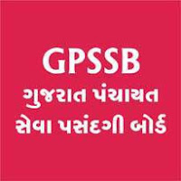GPSSB Statistics Assistant Exam Center Change Notification 2018