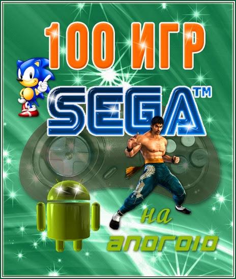 100 SEGA Games For Android APK 2015 العاب السيجا للاندرويد