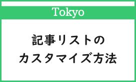 Blogger Labo:【Tokyo】トップページの記事リストのカスタマイズ