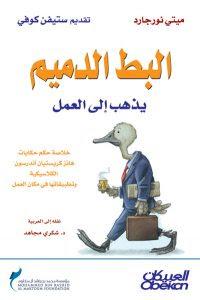 تحميل كتاب البط الدميم يذهب إلى العمل pdf ميتي نورجارد