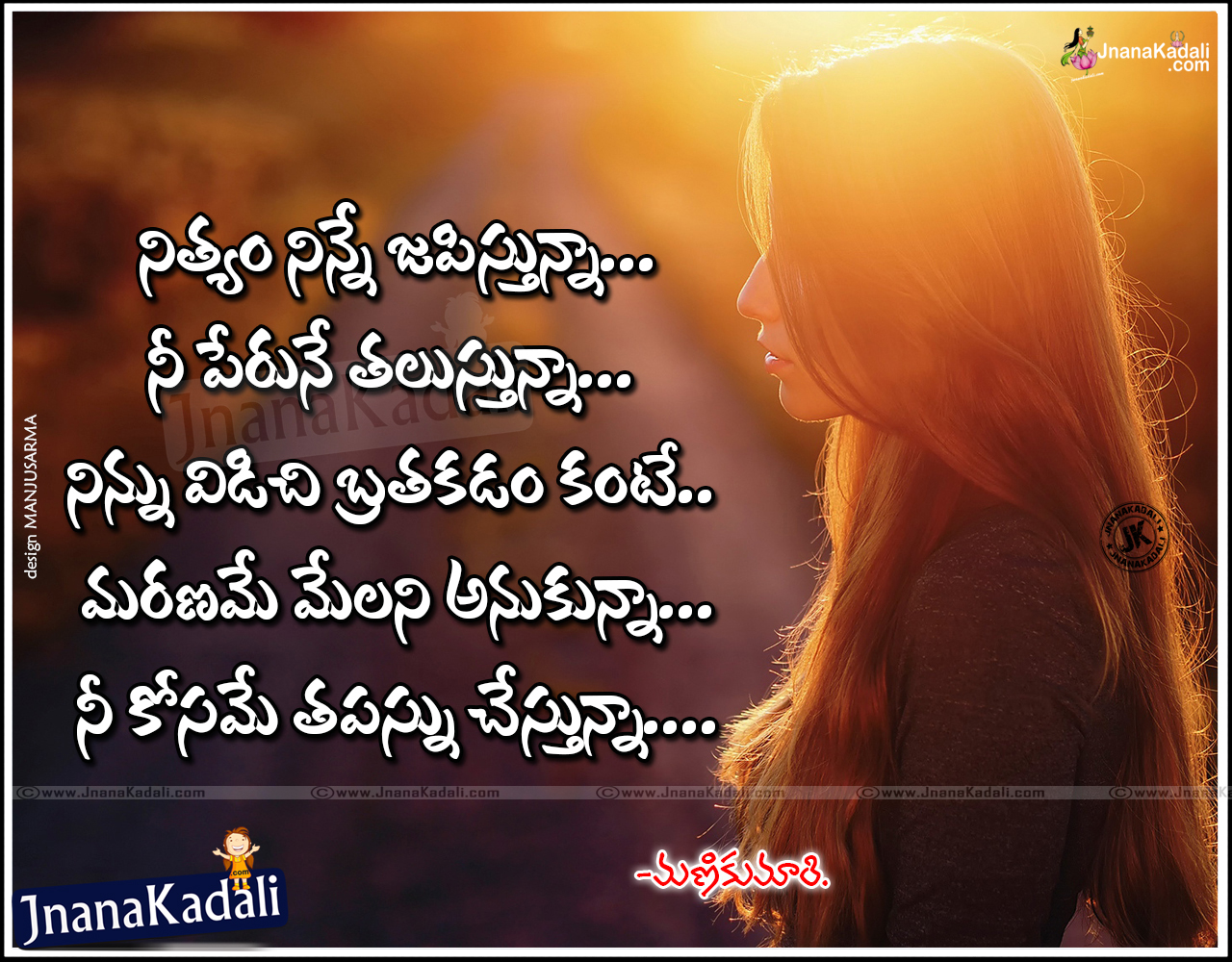 Sad Love Quotes For Him From The Heart In Telugu : Heart breaking Telugu love quotes for her-Touching Love Quotes for him ...