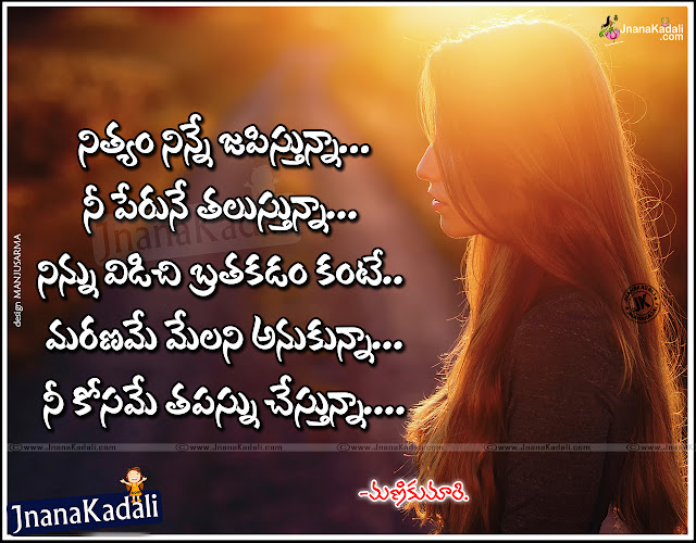 love quotes for her-Touching Love Quotes for him-Best Telugu love ...