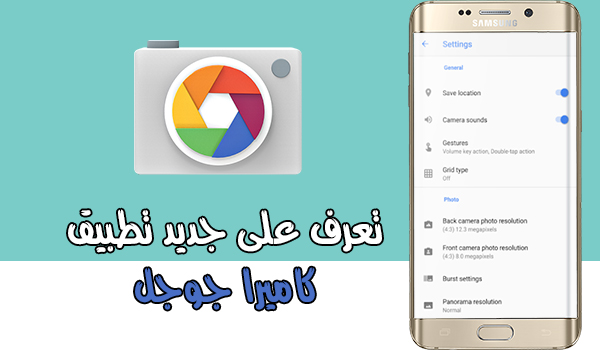 تحديث تطبيق Google Camera يجلب اضافات ومزايا جديدة