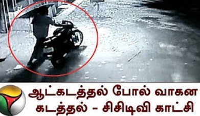 CCTV Camera | Vehicles theft | Puthiya Thalaimurai Tv