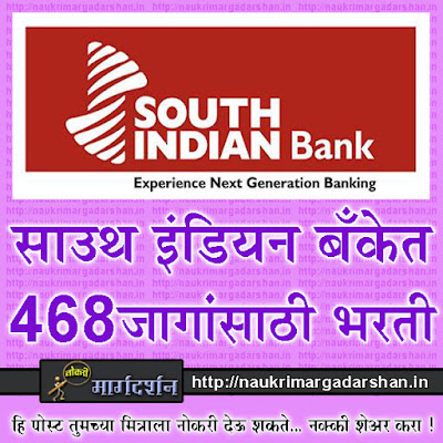 south indian bank, banking jobs, bank vacancies, nmk, govnaukri