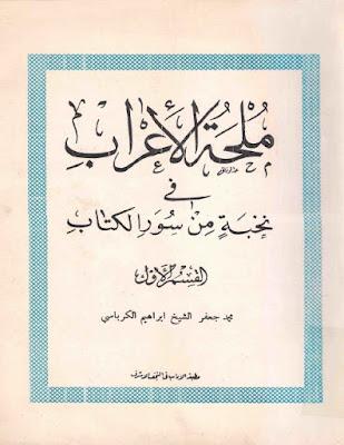 تحميل كتاب ملحة الإعراب في نخبة من سور الكتاب - محمد الكرباسي