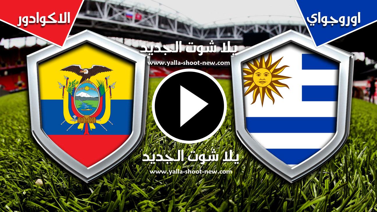 مباراة اوروجواي والاكوادور