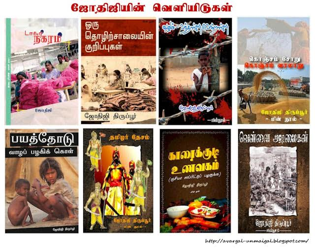 http://deviyar-illam.blogspot.com