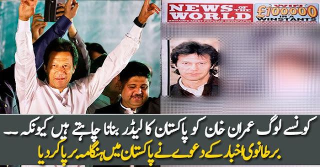 Kaun Imran Khan Ko Pakistan Ka Leader Banana Chahta Hai?