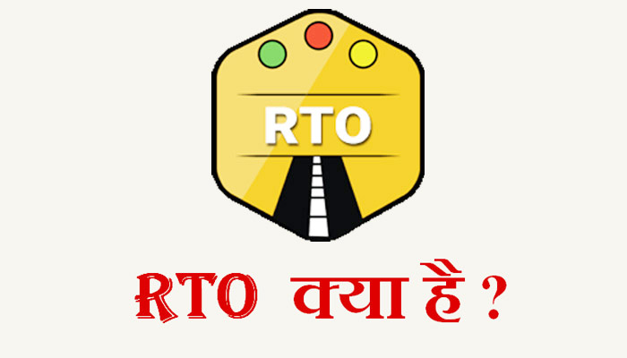 RTO full form and meaning in Hindi क्या है?